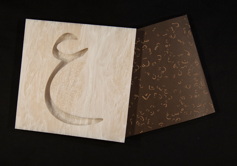 Between past and present is a publication that shows how Arabic typography and calligraphy has evolved. The book has two covers, from left to right, because it was written in English and from right to left, which is the Arabic way. The chapter openings were engraved, and laser-cut. The cover is made of acrylic marble.  Lulu Alghofaili ,Graphic design, Los Angeles