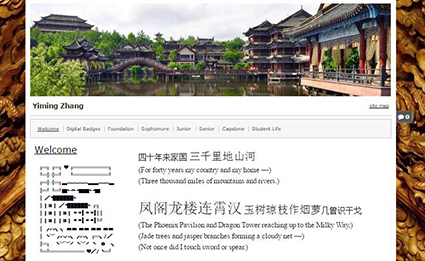 Yiming's ePortfolio home page